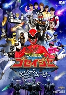 Tensou Sentai Goseiger: Epic on the Movie (Tensou Sentai Goseiger: Epic on the Movie)