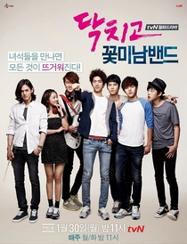 Shut Up Flower Boy Band - Poster / Capa / Cartaz - Oficial 1