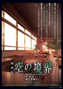 Kara no Kyoukai : Investigação sobre um assassinato (Parte 1) - Poster / Capa / Cartaz - Oficial 1