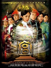 Palace: The Locked Heart Jade - Poster / Capa / Cartaz - Oficial 1