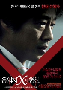 Suspect X - Poster / Capa / Cartaz - Oficial 1