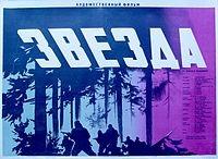 Estrela - Poster / Capa / Cartaz - Oficial 1