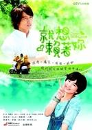 Down With Love (就想賴著妳 / Jiu Xiang Lai Zhe Ni )