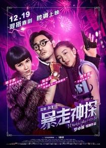 The Unbearable Lightness Of Inspector Fan - Poster / Capa / Cartaz - Oficial 1