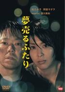 Dreams for Sale (夢売るふたり (Yume Uru Futari))