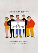 Brother Jung-Nam (그녀를 찾아줘)