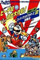 Super Mario Brothers: Peach-hime Kyuushutsu Daisakusen! (スーパーマリオブラザーズ ピーチ姫救出大作戦!)