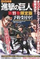 Shingeki no Kyojin: Ilse's Notebook (Shingeki no Kyojin: Ilse no Techou)