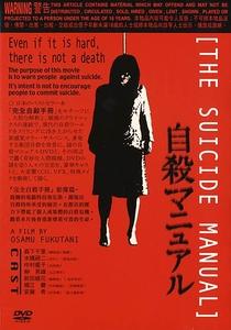 O Manual Do Suicidio - Poster / Capa / Cartaz - Oficial 1