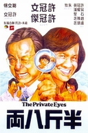 The Private Eyes (The Private Eyes)