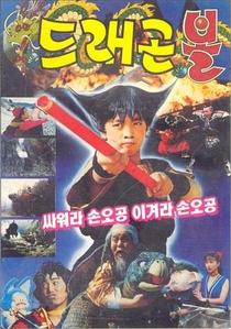 Dragon Ball: Goku Luta, Goku Vence! - Poster / Capa / Cartaz - Oficial 1