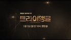 [NEW] 트라이앵글 Teaser 1 - 이범수, 김재중, 임시완 5월 5일 첫방송!!