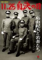 25/11 O Dia em que Mishima Escolheu o Seu Destino (11·25 jiketsu no hi: Mishima Yukio to wakamono-tachi)