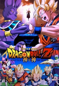 Dragon Ball Z: A Batalha dos Deuses - Poster / Capa / Cartaz - Oficial 5