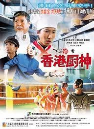 Osaka Wrestling Restaurant - Poster / Capa / Cartaz - Oficial 1