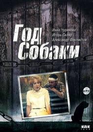 God sobaki - Poster / Capa / Cartaz - Oficial 1