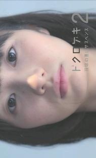 Dokurogeki 2 - Poster / Capa / Cartaz - Oficial 1