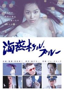 Petrel Hotel Blue - Poster / Capa / Cartaz - Oficial 1