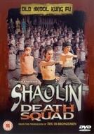 Os Discípulos de Shaolin  (Shao Lin Xiao Zi)