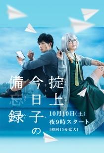 Okitegami Kyoko no Biboroku - Poster / Capa / Cartaz - Oficial 1