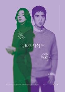 The Beauty Inside - Poster / Capa / Cartaz - Oficial 14