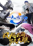 Hitori no Shita: The Outcast 2ª Temporada (Hitori no Shita: The Outcast 2nd Season)