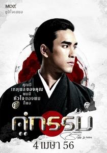 Pôr do sol em Chao Phraya - Poster / Capa / Cartaz - Oficial 4