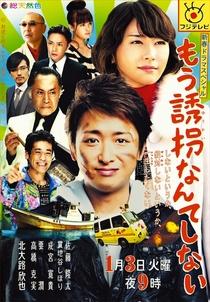 Mou Yuukai Nante shinai - Poster / Capa / Cartaz - Oficial 1