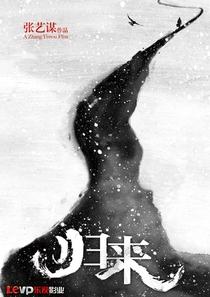 Amor Para a Eternidade - Poster / Capa / Cartaz - Oficial 2
