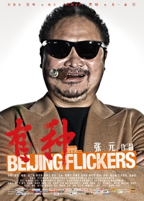 Jovens de Pequim - Poster / Capa / Cartaz - Oficial 5