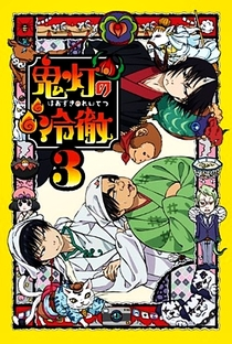 Hoozuki no Reitetsu - Poster / Capa / Cartaz - Oficial 3