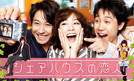 Share House no Koibito (Shea Hausu no Koibito )