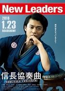 Nobunaga Concerto (信長協奏曲)