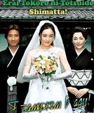 Erai Tokoro ni Totsuide Shimatta! (エラいところに嫁いでしまった!)