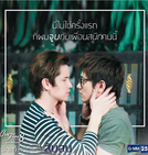 Club Friday The Series 8: True Love or Just Confusion (Club Friday The Series 8 รักแท้ หรือแค่...สับสน)