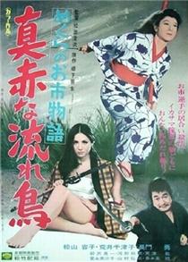 Mekura no oichi monogatari: Makkana nagare tori - Poster / Capa / Cartaz - Oficial 1