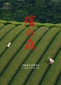 Suzaku - Poster / Capa / Cartaz - Oficial 2