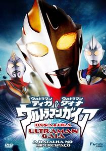 Ultraman Tiga, Ultraman Dyna e Ultraman Gaia - Batalha no Hiperespaço - Poster / Capa / Cartaz - Oficial 1