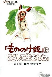Princesa Mononoke - Poster / Capa / Cartaz - Oficial 21
