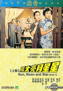 Sun, Moon and Star (Part 1) - Poster / Capa / Cartaz - Oficial 2