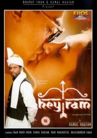 Hey Ram - Poster / Capa / Cartaz - Oficial 1