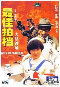 Mad Mission Part 2: Aces Go Places - Poster / Capa / Cartaz - Oficial 2