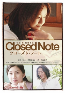 Closed Note - Poster / Capa / Cartaz - Oficial 2