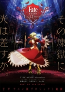 Fate/Extra Last Encore (Fate/Extra Last Encore)