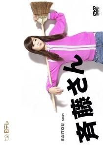 SAITOU san - Poster / Capa / Cartaz - Oficial 2
