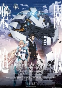 Expelled From Paradise - Poster / Capa / Cartaz - Oficial 1