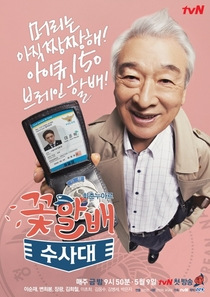Grandpas Over Flowers Investigation Team - Poster / Capa / Cartaz - Oficial 6