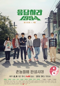 Reply 1994 - Poster / Capa / Cartaz - Oficial 1