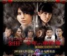 Kindaichi Shonen no Jikenbo - Hong Kong Kowloon Zaiho Satsujin Jiken SP (金田一少年の事件簿 - 香港九龍財宝殺人事件)