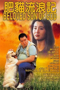 The Beloved Son of God - Poster / Capa / Cartaz - Oficial 5